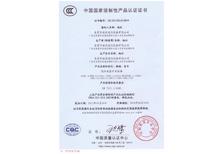 3C认证证书(GCD)