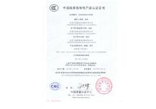 3C认证证书(配电箱)